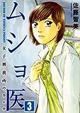 ムショ医 3 (芳文社コミックス)