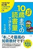 将来の学力は10歳までの「読書量」で決まる! 画像