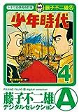 少年時代(4) (藤子不二雄(A)デジタルセレクション)