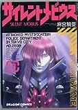 サイレントメビウス (Side 8) (ドラゴンコミックス)
