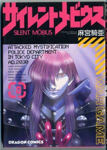 サイレントメビウス (Side 8) (ドラゴンコミックス)の詳細を見る