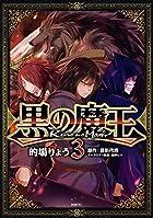 黒の魔王 第03巻