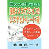 Excelで究める日経225オプションのシステムトレード術