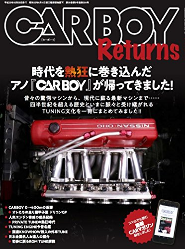 CARBOY Returns(カーボーイ リターンズ) (ヤエスメディアムック553)
