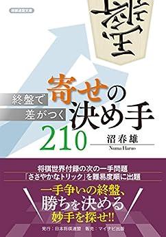 [沼 春雄]の終盤で差がつく 寄せの決め手210 (将棋連盟文庫)