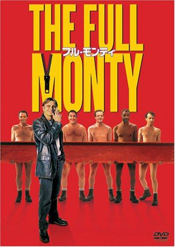 フル・モンティ [DVD]の詳細を見る