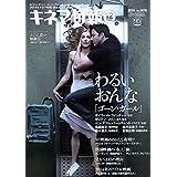 キネマ旬報 2014年12月下旬号 No.1678