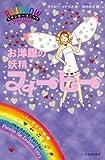 お洋服の妖精フィービー (レインボーマジック 20)