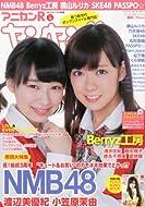 アニカンRヤンヤン!! Vol.10
