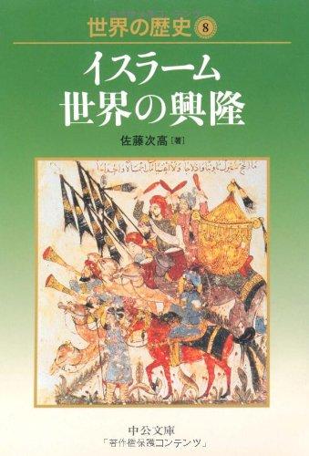 世界の歴史〈8〉イスラーム世界の興隆 (中公文庫)の詳細を見る