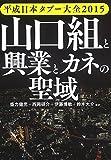 平成日本タブー大全2015 山口組と興業とカネの聖域