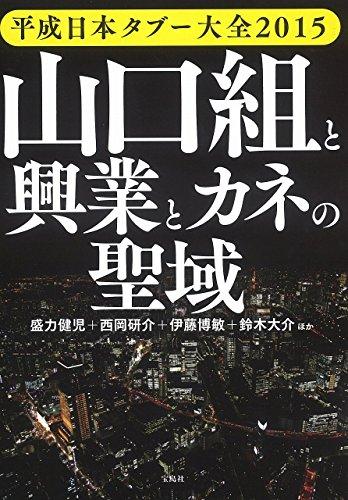 平成日本タブー大全2015 山口組と興業とカネの聖域 -