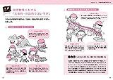 イラストで読む!  幼稚園教育要領 保育所保育指針 幼保連携型認定こども園教育・保育要領はやわかりBOOK 画像