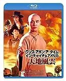 ワンス・アポン・ア・タイム・イン・チャイナ&アメリカ/天地風雲<...[Blu-ray/ブルーレイ]