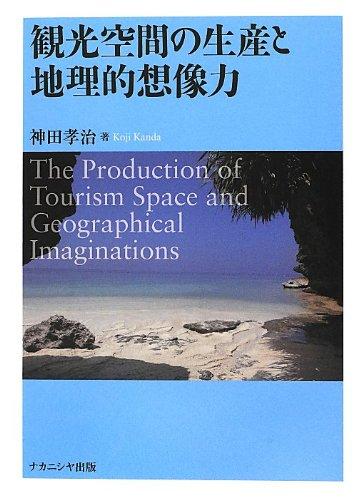 観光空間の生産と地理的想像力の詳細を見る
