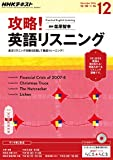 NHKラジオ 攻略!英語リスニング 2016年 12月号 [雑誌] (NHKテキスト)