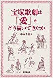 宝塚歌劇は「愛」をどう描いてきたか