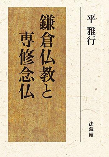 鎌倉仏教と専修念仏