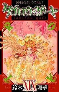 タブロウ・ゲート(19)(プリンセス・コミックス)