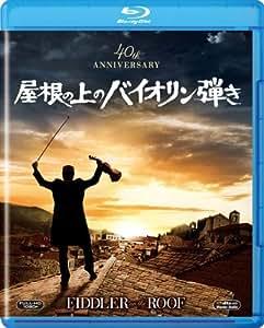 屋根の上のバイオリン弾き [Blu-ray]