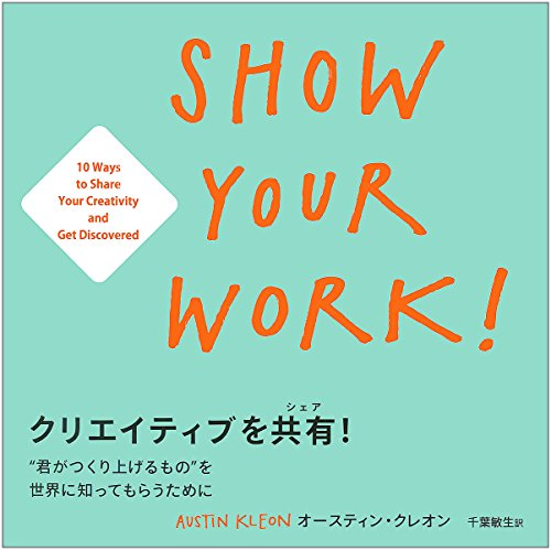 """クリエイティブを共有!  SHOW YOUR WORK! """"君がつくり上げるもの""""を世界に知ってもらうために オースティン・クレオン"""