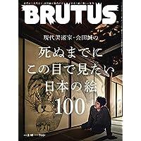 BRUTUS(ブルータス) 2019年2月15日号 No.886[死ぬまでにこの目で見たい日本の絵100]