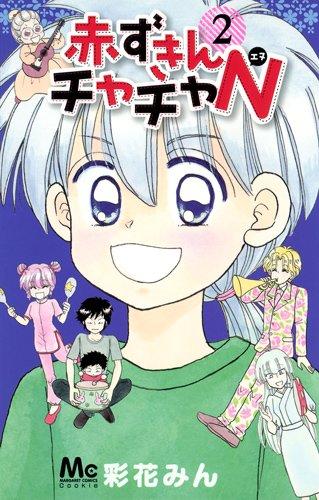 赤ずきんチャチャN 2 (マーガレットコミックス)