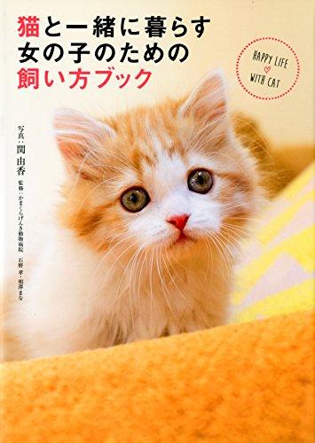 猫と一緒に暮らす女の子のための飼い方ブックの詳細を見る
