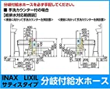 INAX LIXIL・リクシル トイレ 分岐付給水ホース サティスSタイプトイレ(手洗カウンター付用) 床給水 580mm【A-8377-58】【A837758】