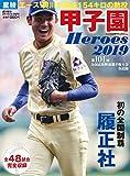 甲子園 HEROES (ヒーローズ) 2019 (週刊朝日増刊)