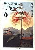 ザ・ベスト・オブ・サキ〈2〉 (ちくま文庫)