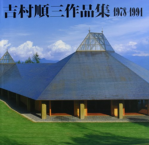 吉村順三作品集 1978ー1991