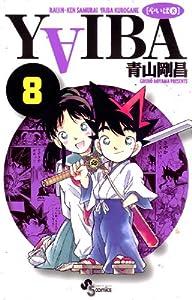 YAIBA(8) YAIBA (少年サンデーコミックス)
