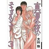 真夏の夜のユキオンナ 3 (ヤングマガジンコミックス)