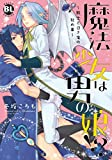 魔法少女は男の娘!?~騎士と白き竜の秘め事~ (ダイトコミックス BLシリーズ 469)