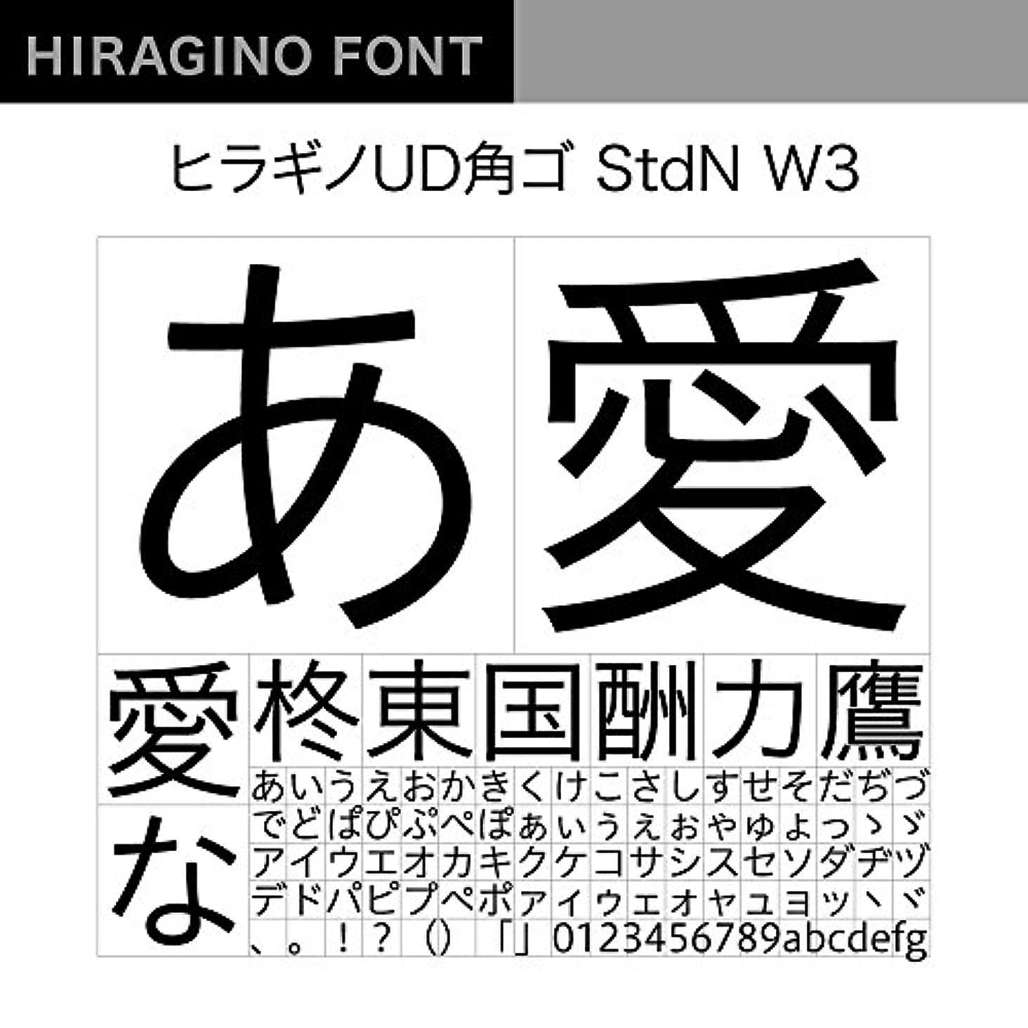 OpenType ヒラギノUD角ゴ StdN W3 [ダウンロード]