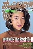 オレンジ通信 1987年2月号