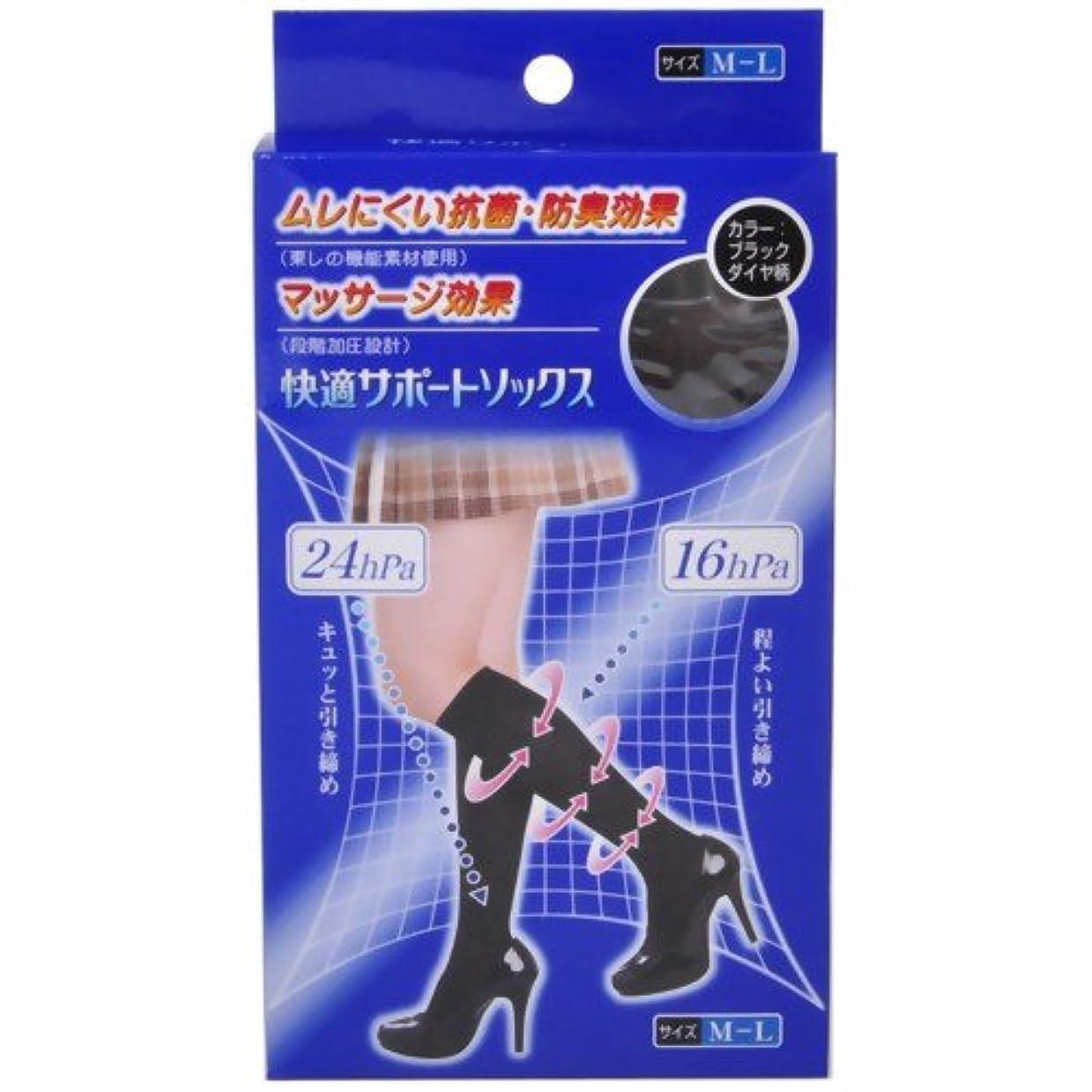 制裁サーバントトランスミッションピバンナー 快適サポートソックス(男女兼用) ブラックダイヤ柄 M-L