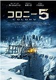 コロニー5[DVD]