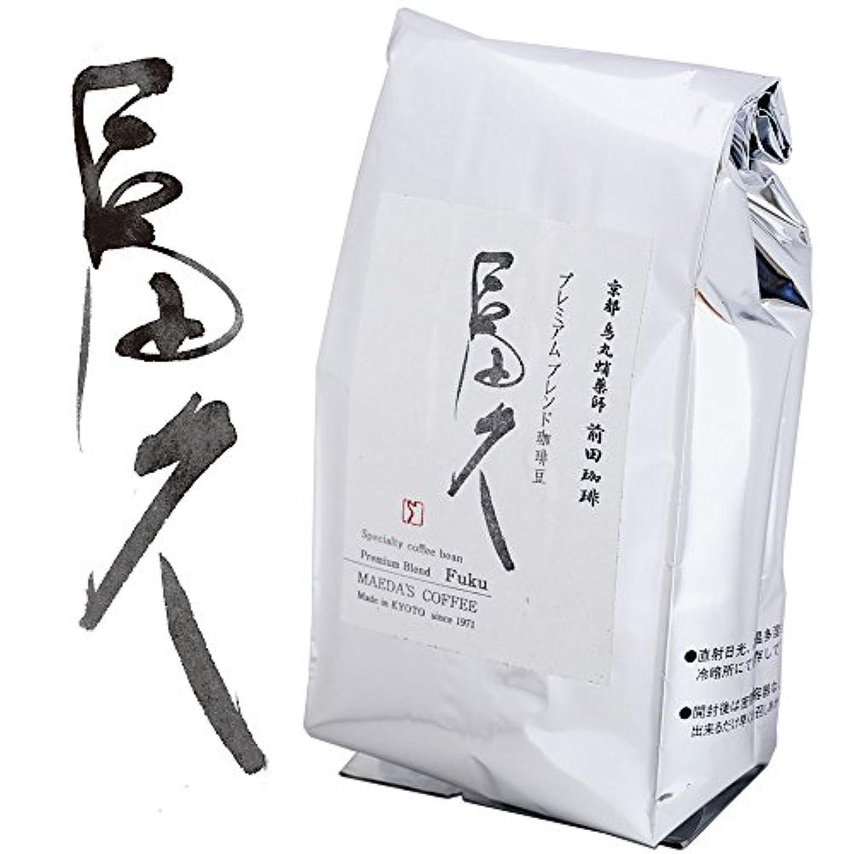 前田珈琲 プレミアム ブレンド 「冨久」 スペシャルティコーヒー 200g入 細挽き