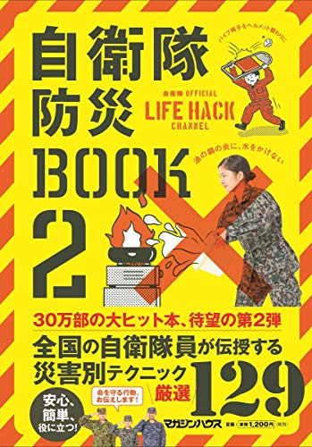 自衛隊防災BOOK 2