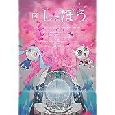 しぼう(初回生産限定盤)(DVD付)