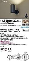パナソニック(Panasonic) スポットライト LSEB6019KLE1 60形相当 電球色 ブラック 本体: 高さ12.5cm 本体: 幅7.6cm