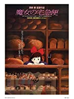 Kiki's Delivery Service Studio Ghibli Poster Art Print