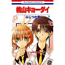 桃山キョーダイ 2 (花とゆめコミックス)