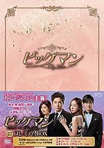 (プレミアム)☆ビッグマン DVD-BOX<プレミアムBOX>(8枚組:本編6枚+特典ディスク2枚)
