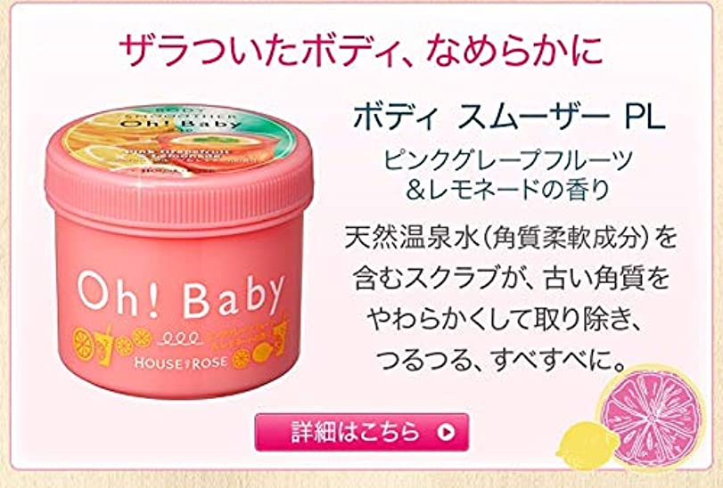 場所立証する抑圧するHOUSE OF ROSE(ハウスオブローゼ) ボディ スムーザー PL(ピンクグレープフルーツ&レモネードの香り)350g