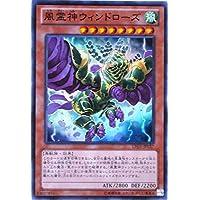 遊戯王 LTGY-JP037-SR 《風霊神ウィンドローズ》 Super