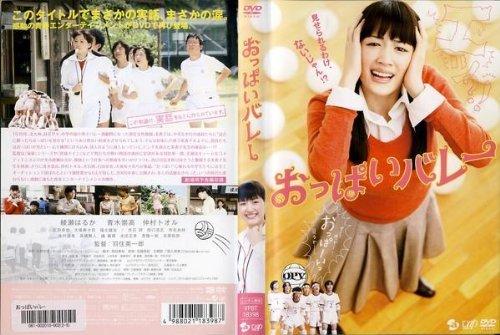 おっぱいバレー [綾瀬はるか]|中古DVD [レンタル落ち] [DVD]の詳細を見る