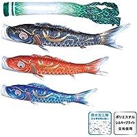 [徳永][鯉のぼり]庭園用[にわデコセット][1.2m鯉3匹][豪][尚武之丸吹流し][撥水加工][日本の伝統文化][こいのぼり]